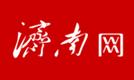 济南广播电视台