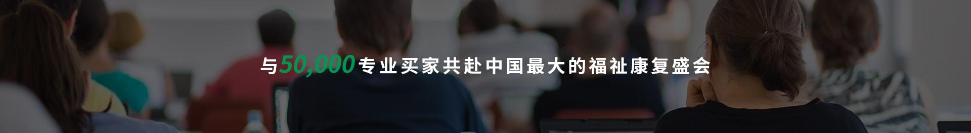与50,000专业买家共赴中国最大的福祉雷火官网盛会