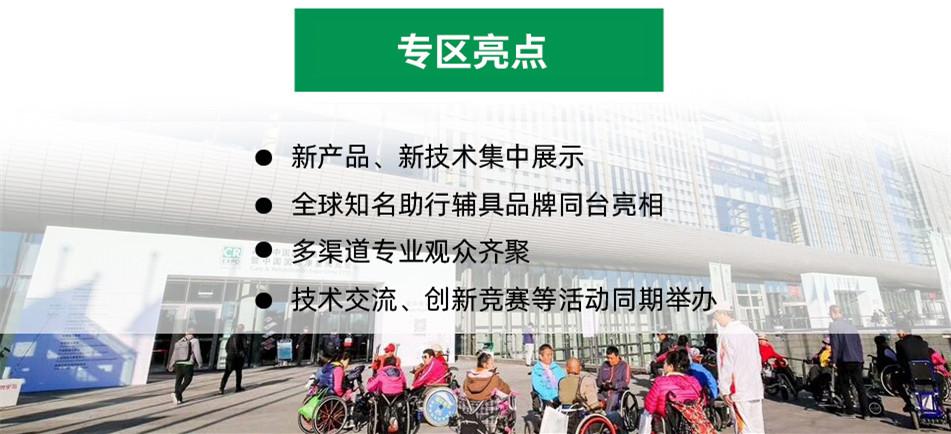 轮椅/助行辅具专区