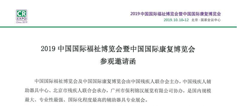 中国残疾人辅助器具中心关于组织参观2019中国国际福祉博览会的邀请函