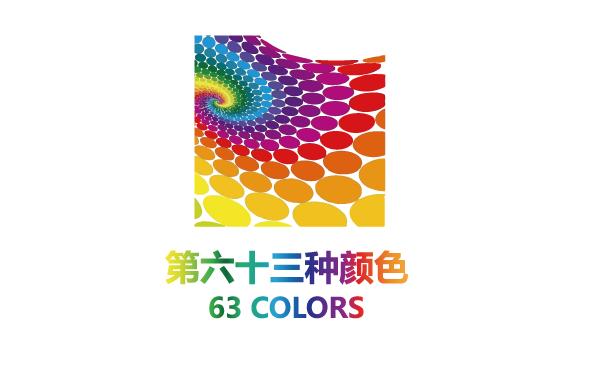 第六十三钟颜色