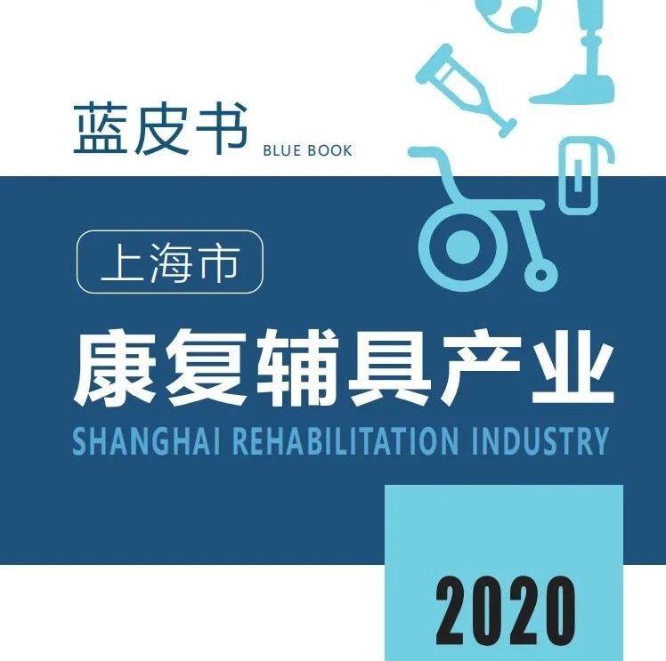 重磅 |《上海市雷火官网辅具产业蓝皮书(2020版)》发布